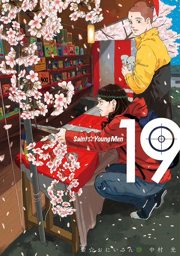 聖☆おにいさん 第19巻