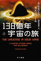 138億年宇宙の旅 上 (ハヤカワ文庫 NF)