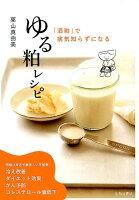 ゆる粕レシピ