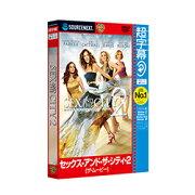 超字幕/セックス・アンド・ザ・シティ・2 [ザ・ムービー] (キャンペーン版DVD)