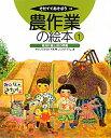 【送料無料】農作業の絵本(1)