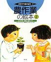 【送料無料】農作業の絵本(2)