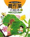 【送料無料】農作業の絵本(3)