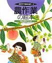 【送料無料】農作業の絵本(4)