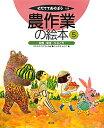【送料無料】農作業の絵本(5)