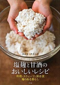 【送料無料】塩麹と甘酒のおいしいレシピ