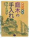 カラ-図解庭木の手入れコツのコツ
