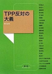 【送料無料】TPP反対の大義