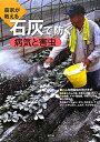 【送料無料】農家が教える石灰で防ぐ病気と害虫