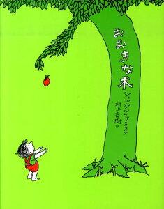 【楽天ブックスならいつでも送料無料】おおきな木 [ シェル・シルヴァスタイン ]