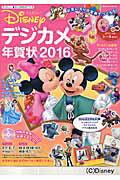 【楽天ブックスならいつでも送料無料】ディズニー・デジカメ年賀状(2016)