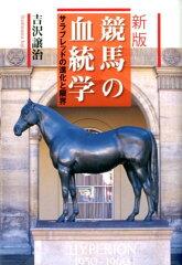 【送料無料】競馬の血統学新版 [ 吉沢譲治 ]