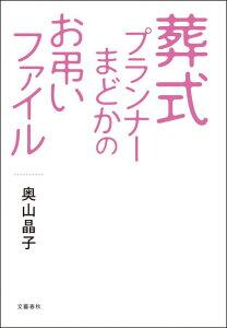 【送料無料】葬式プランナーまどかのお弔いファイル [ 奥山晶子 ]