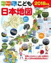 見て、学んで、力がつく!こども日本地図(2018年版) 写真とイラスト...