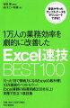 1万人の業務効率を劇的に改善したExcel速技BEST100
