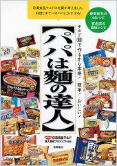 【送料無料】チルド麺で作るから本格! 簡単! おいしい! パパは麺の達人 [ 日清食品チルド達...