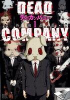 DEAD COMPANY 1巻