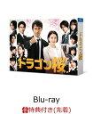【先着特典】ドラゴン桜(2021年版) Blu-ray BOX【Blu-ray】(B6クリアファイル(赤)) [ 阿部寛 ]