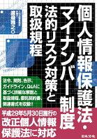 【謝恩価格本】個人情報保護法・マイナンバー制度 法的リスク対策と取扱規程