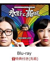 【先着特典】永野と高城。【Blu-ray】