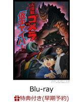 【早期予約特典】名探偵コナン 大怪獣ゴメラVS仮面ヤイバー【Blu-ray】(オリジナルA4クリアファイル)