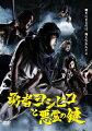 勇者ヨシヒコと悪霊の鍵 DVD-BOX