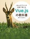 Webデザインの現場で使えるVue.jsの教科書 [ 廣末 丈士 ]
