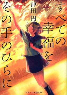 すべての幸福をその手のひらに  著:沖田円
