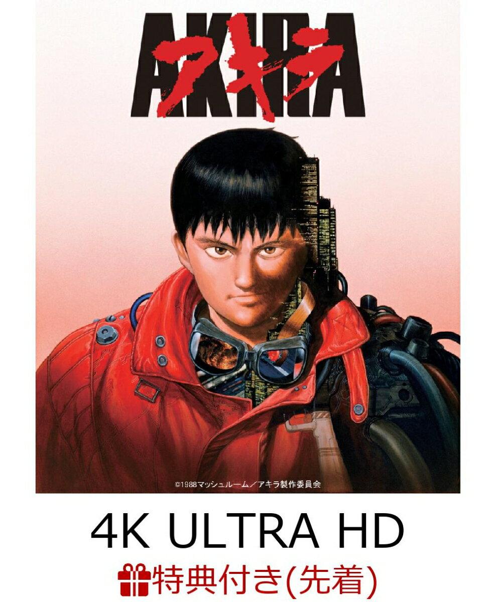 【先着特典】AKIRA 4Kリマスターセット(4K ULTRA HD Blu-ray & Blu-ray Disc 2枚組)(特装限定版)(B2復刻ポスター付き)【4K ULTRA HD】