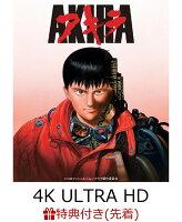 【先着特典】AKIRA 4Kリマスターセット(4K ULTRA HD Blu-ray & Blu-ray Disc 2枚組)(特装限定版)(第2弾 劇場復刻B2ポスター付き)【4K ULTRA HD】
