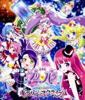 劇場版プリパラ み〜んなでかがやけ!キラリン☆スターライブ!【Blu-ray】
