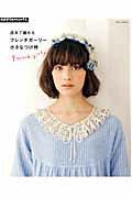【送料無料】週末で編めるフレンチガーリー小さなつけ衿