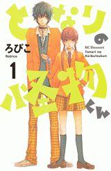 4/27 映画公開!『となりの怪物くん』ろびこ