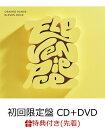 【先着特典】ELEVEN PIECE (初回限定盤 CD+DVD) (レンジの黄色いラババン(ラバーバンド)付き) [ ORANGE RANGE ]