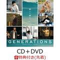 【先着特典】雨のち晴れ (CD+DVD)(オリジナルポスター)
