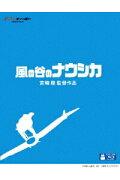 【タイムセール】風の谷のナウシカ【Blu-ray】