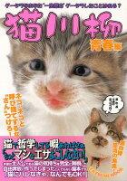 【バーゲン本】猫川柳 青春編