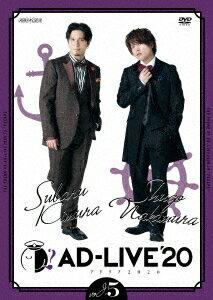 「AD-LIVE 2020」 第5巻 (木村昴×仲村宗悟)