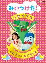 NHK DVD::みいつけた!リサイタル うたうッス おどるッス [ 高橋茂雄 ]
