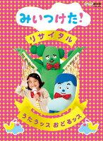 NHK DVD::みいつけた!リサイタル うたうッス おどるッス