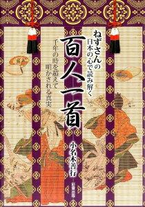 ねずさんの日本の心で読み解く「百人一首」