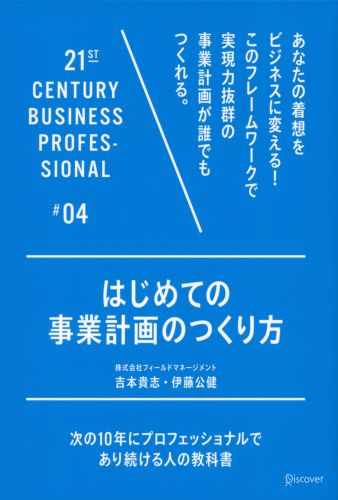 「はじめての事業計画のつくり方」の表紙