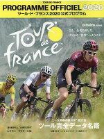 ツール・ド・フランス2020公式プログラム