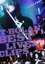 【送料無料】T-BOLAN BEST LIVE & CLIPS [ T-BOLAN ]
