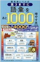 高3までに語彙をあと1000増やす本改訂版