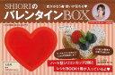 【バーゲン本】SHIORIのバレンタインBOX [ SHIORI ]