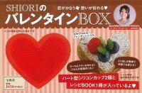 【バーゲン本】SHIORIのバレンタインBOX