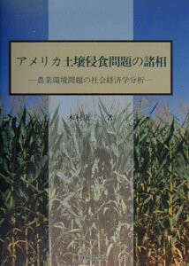 【送料無料】アメリカ土壌侵食問題の諸相