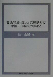 【送料無料】野菜貿易の拡大と食糧供給力