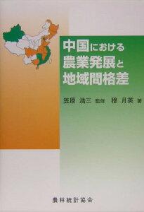 【送料無料】中国における農業発展と地域間格差